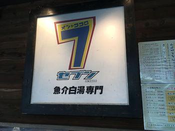麺と心7 1.JPG